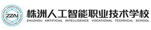 株洲人工智能职业技术学校