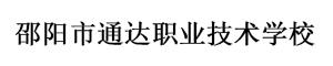 邵阳市通达职业技术学校