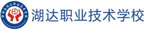 邵阳湖达职业技术学校