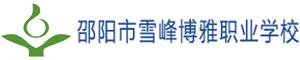 邵阳市雪峰博雅职业学校