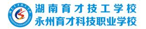 永州育才科技职业学校