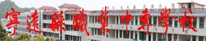 宁远县职业中专学校
