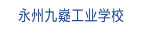 永州九嶷工业学校