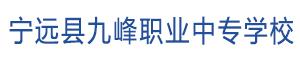 宁远县九峰职业中专学校
