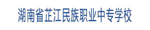 湖南省芷江民族职业中专学校