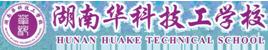 湖南华科技工学校