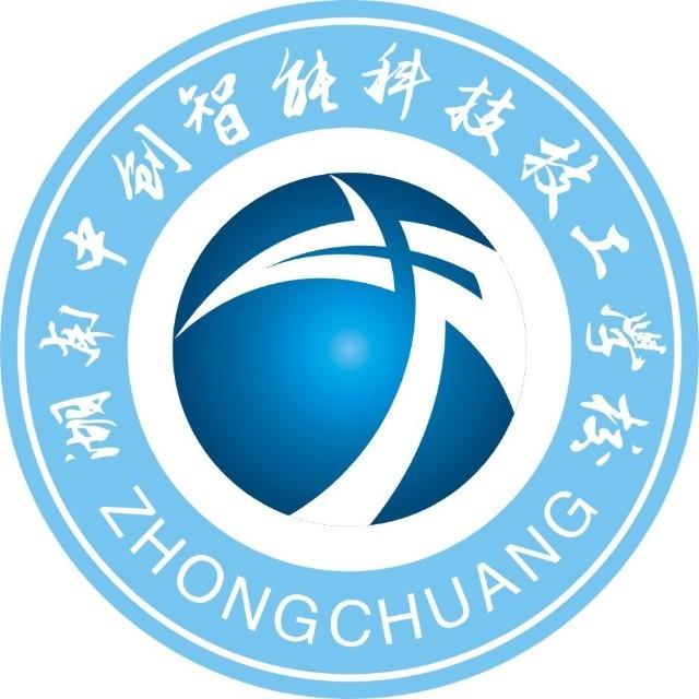 湖南中创智能科技技工学校