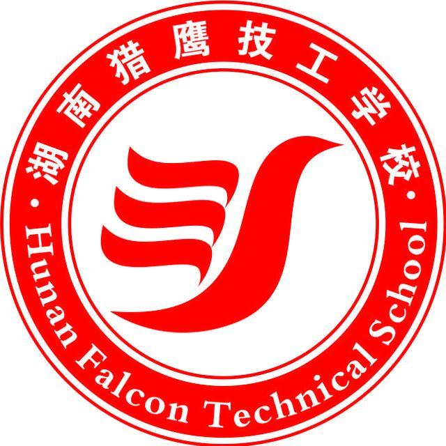 湖南猎鹰技工学校