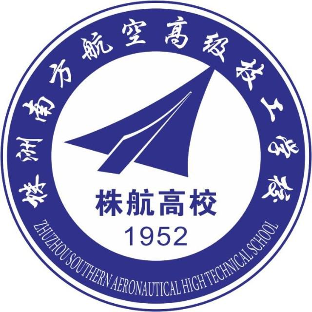 株洲南方航空高级技工学校