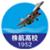 株洲南方航空技工学校
