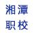 湘潭县职业技术学校