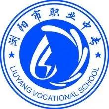 浏阳市职业中专学校