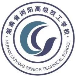 湖南省浏阳高级技工学校