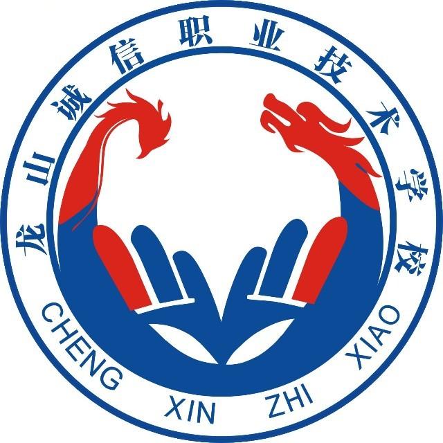龙山县诚信职业技术学校