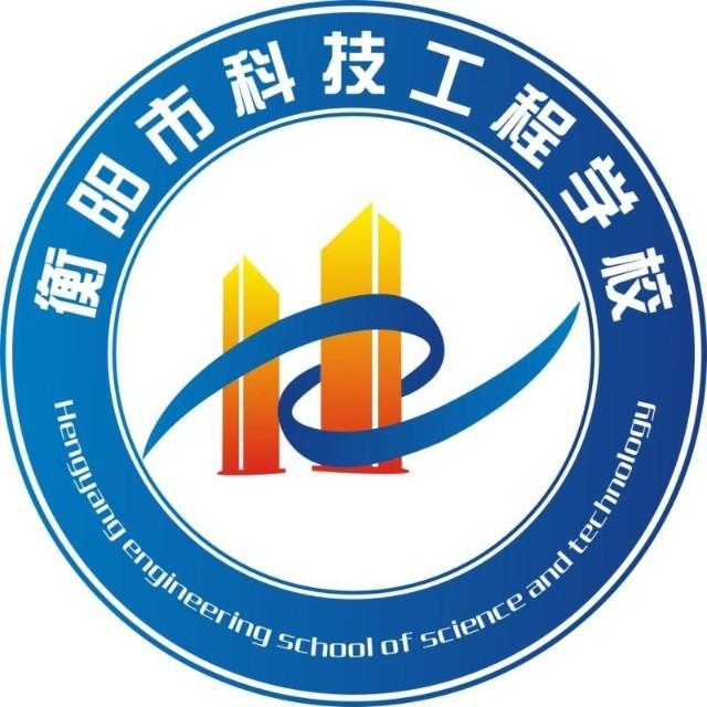 衡阳市科技工程学校