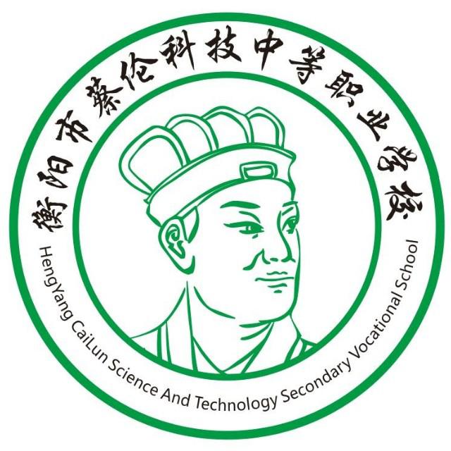 衡阳市蔡伦科技中等职业学校