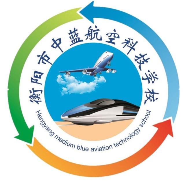 衡阳市中蓝航空科技学校