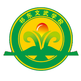 祁东县体育中等专业学校