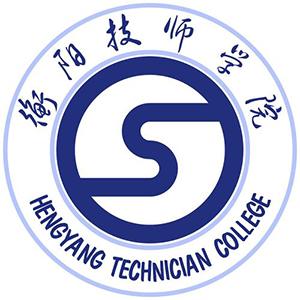 衡阳技师学院