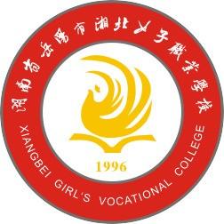 岳阳市湘北女子职业学校