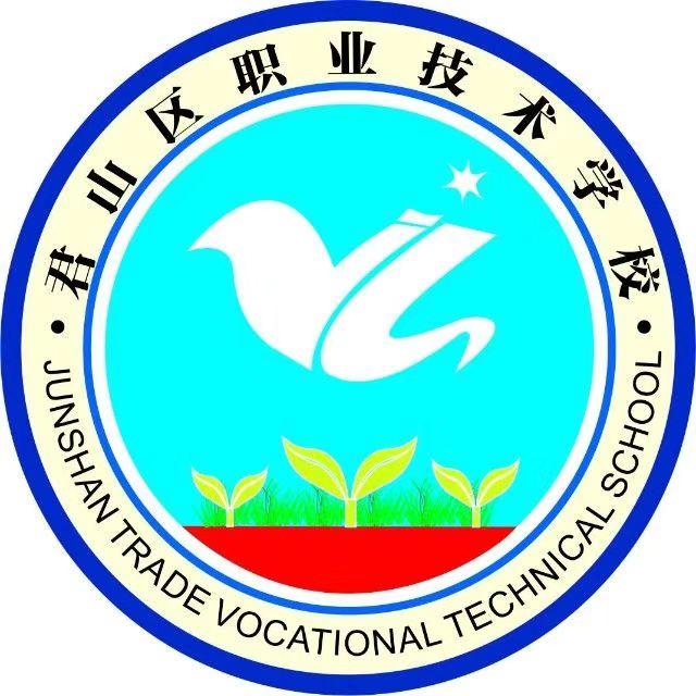 岳阳市君山区职业技术学校