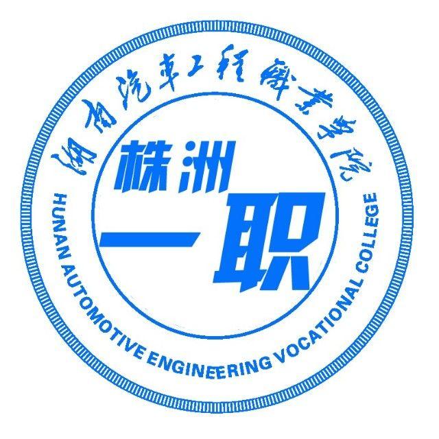 株洲市交通技工学校