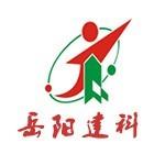 岳阳市建设科技职业技术学校