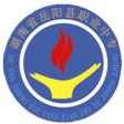 湖南省岳阳县职业中等专业学校