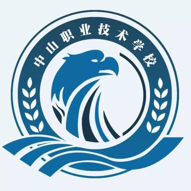 湘阴县中山职业技术学校