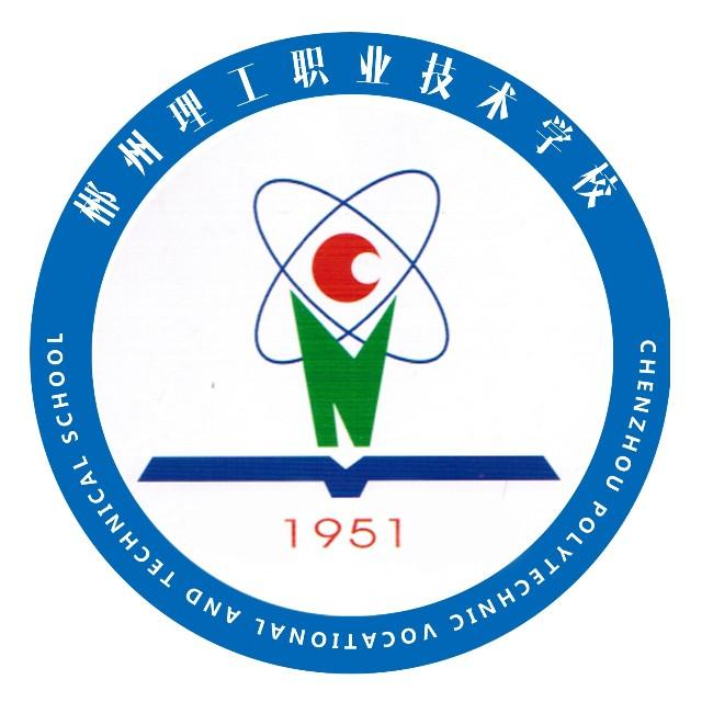 郴州市理工职业技术学校
