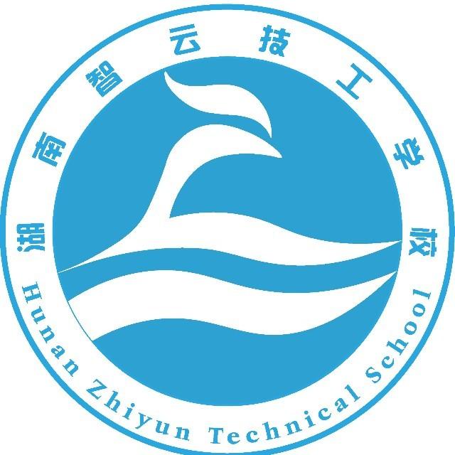 湖南智云技工学校