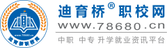 中专学校,技工学校,五年制大专,长沙职高学校排名_湖南中专职高学校网