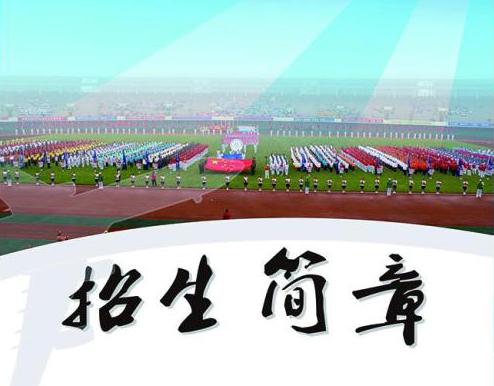 浏阳市三联工业学校2019招生简章