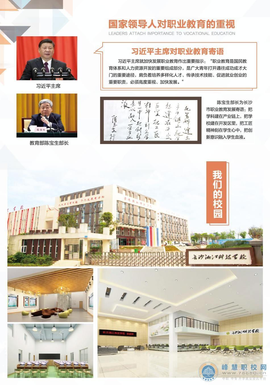 长沙湘江科技中等职业学校2020年招生简章