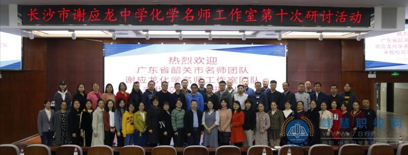 湘粤名师一家亲,互学共研促成长——记长沙市谢应龙化学名师工作室第十次研讨活动