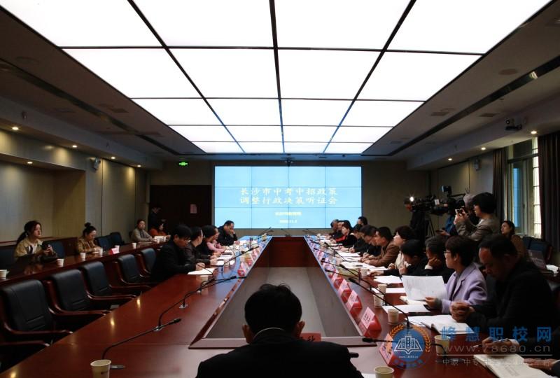 长沙市教育局举办初中学业水平考试及高中阶段招生录取行政决策听证会