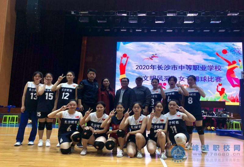 """长沙财经学校荣获2020年市中职学校""""文明风采""""体育赛项女排冠军"""