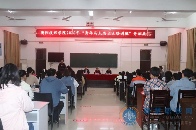 """衡阳技师学院2020届""""青马培训班""""开班"""