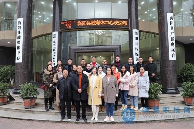 衡阳技师学院举办2020年宣传通讯员、网站管理员培训班