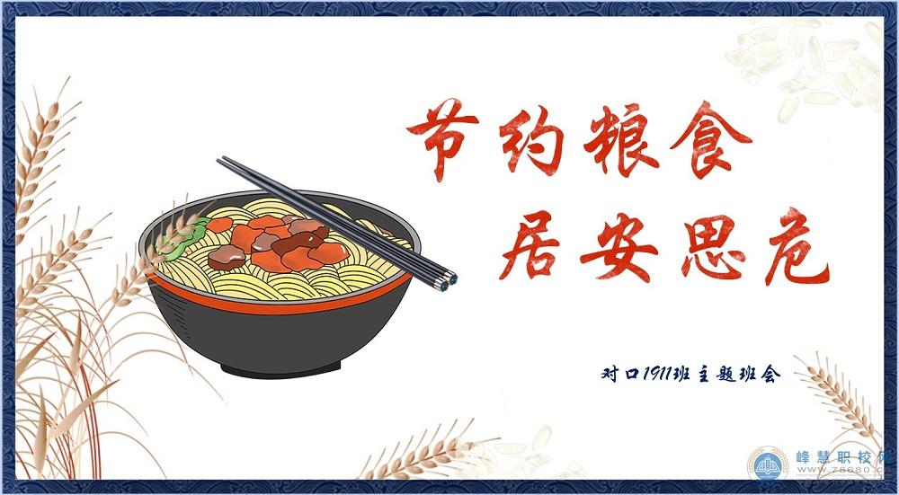 《节约粮食·居安思危》——晏晗纾老师参加一防三节主题班会校级决赛