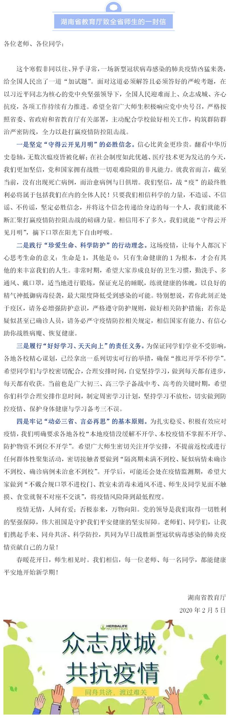湖南省教育厅致全省师生的一封信