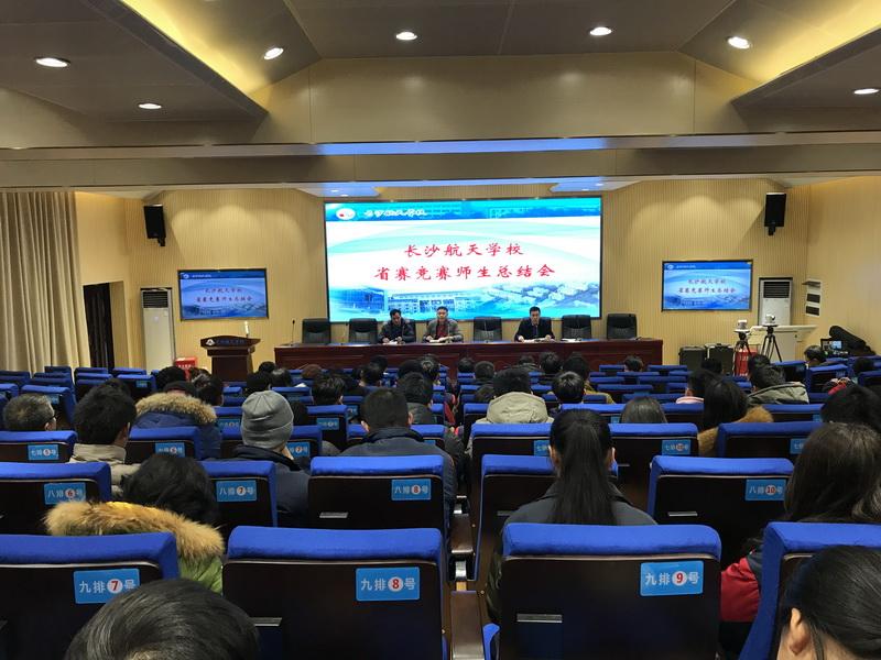 长沙航天学校举行2019年学生技能竞赛总结会