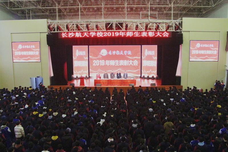 长沙航天学校举行2019年度师生表彰大会