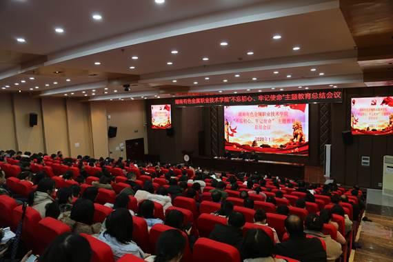 """湖南有色金属职业技术学院召开""""不忘初心、牢记使命""""主题教育总结大会"""