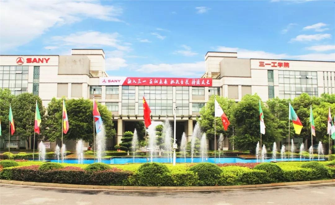 湖南三一工业职业技术学院2020年单招简章