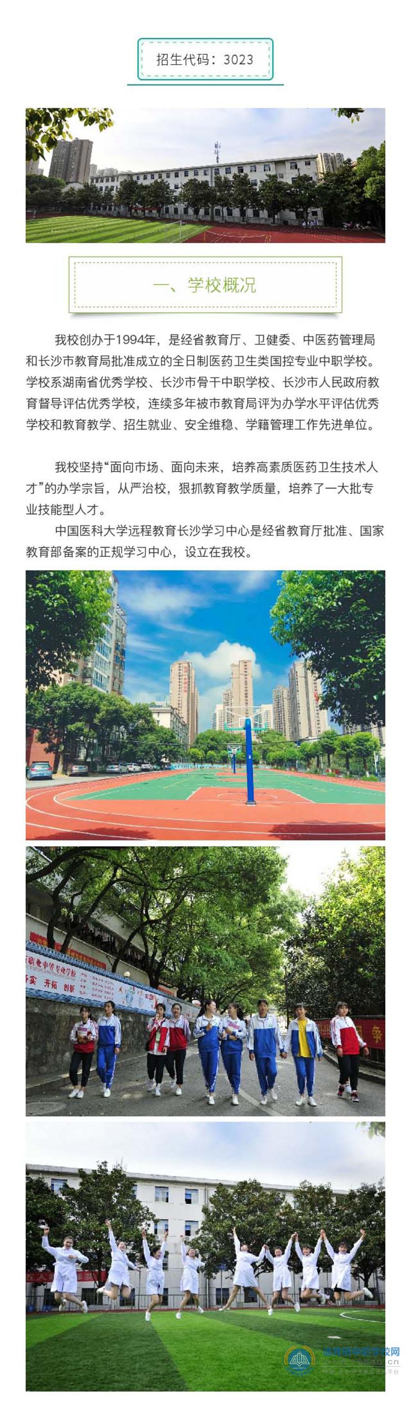 湖南医药职业中等专业学校2019年招生简章