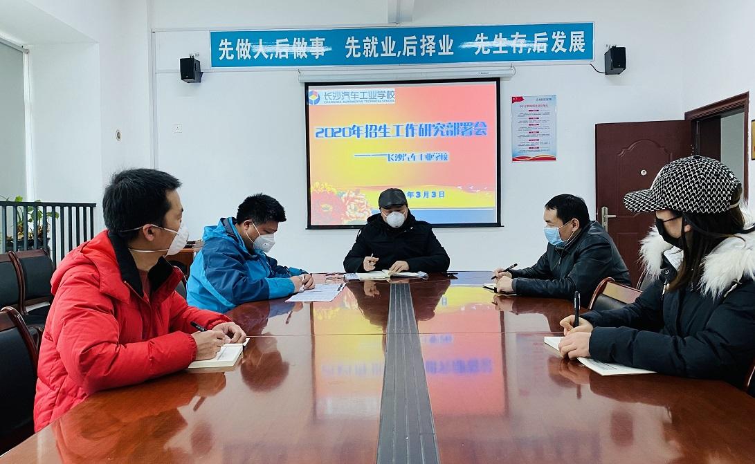 长沙汽车工业学校召开招生工作研讨部署会