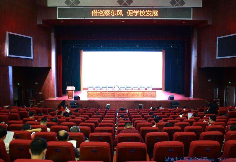 周南中学:借巡察东风 促学校发展——召开全校教师大会及全体党员大会