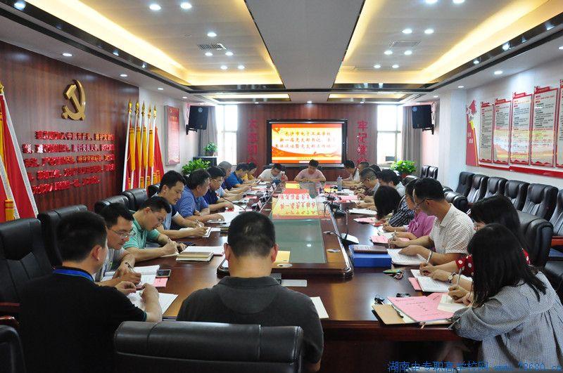 长沙市电子工业学校:加强理论业务学习 提升党建工作能力