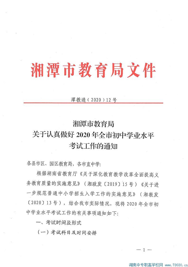 关于认真做好2020年湘潭初中学业水平考试工作的通知